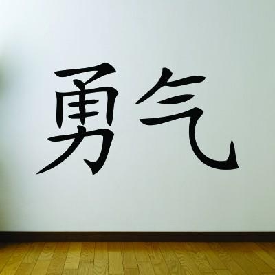 Stenska nalepka Kitajska pismenka Pogum