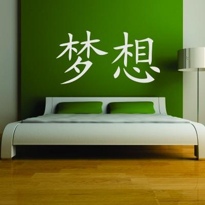 Stenska nalepka Kitajska pismenka Sanje